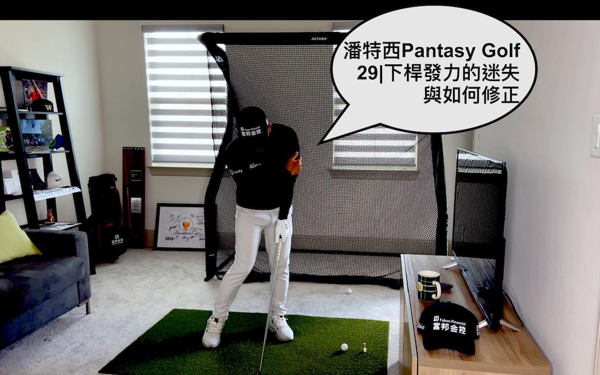 潘特西Pantasy Golf 29|下桿發力的迷失與如何修正 #潘特西PantasyGolf# #富邦金控# #fubonfinancial#