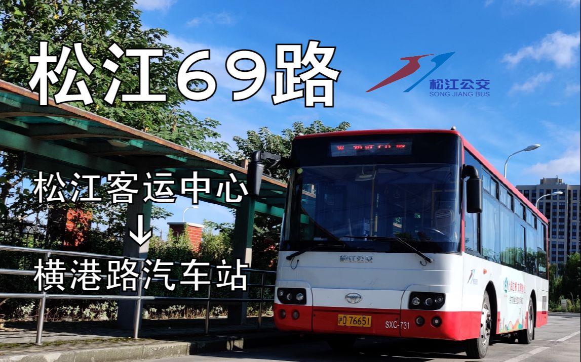 [POV98] 上海松江公交 松江69路 全程POV