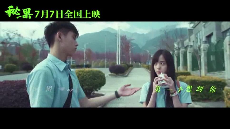 秘果电影_【梁静茹】 - 秘果 完整版 mv 电影《秘果》7月7日上线!