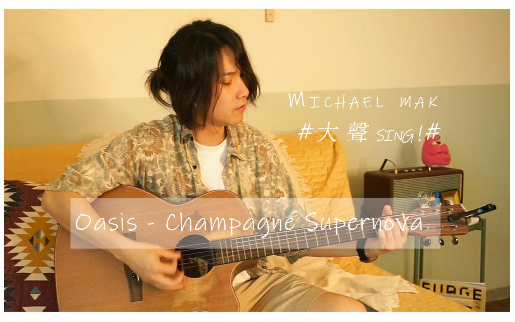 弹唱大声sing】Oasis - Champagne Supernova(香槟超新星