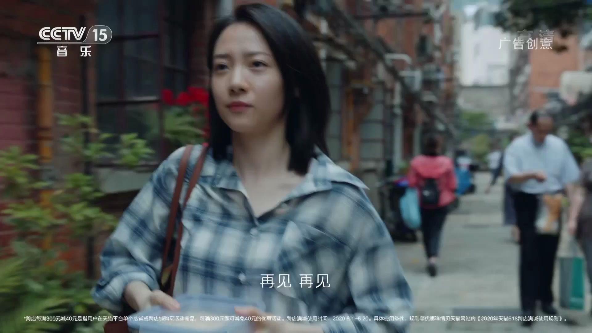 央视广告欣赏-天猫6.18理想生活狂欢季-4