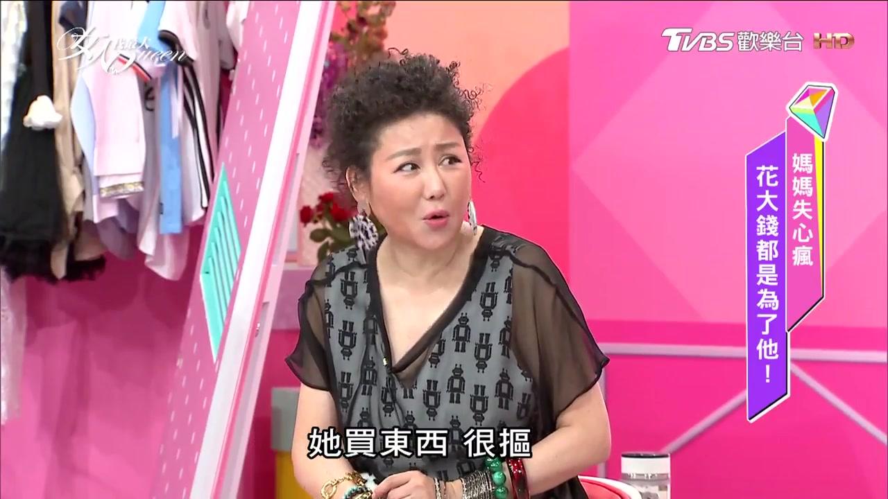 台湾综艺女人我最大_女人我最大 2017-10-06 妈妈失心疯 花大钱都是为了他!_哔哩哔哩 ...