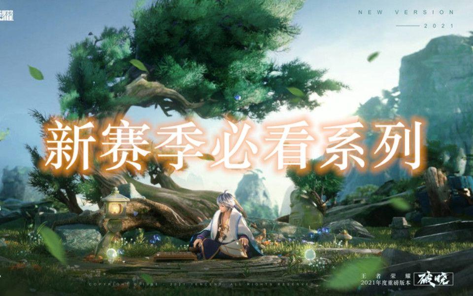 【王者荣耀】S22如何调最舒服的游戏设置