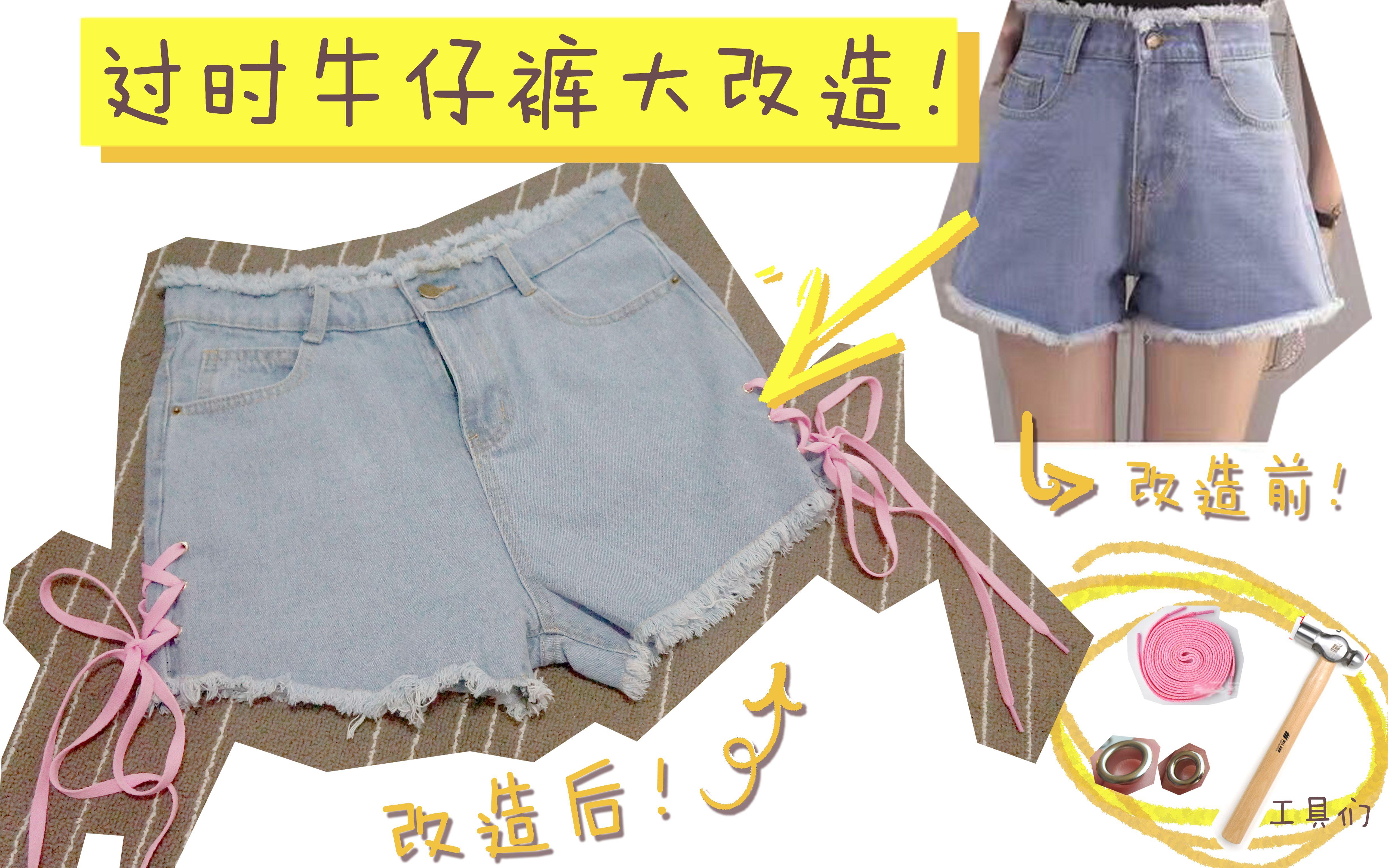 牛仔裤改造牛仔裙_【DIY】过时牛仔裤大改造_哔哩哔哩 (゜-゜)つロ 干杯~-bilibili