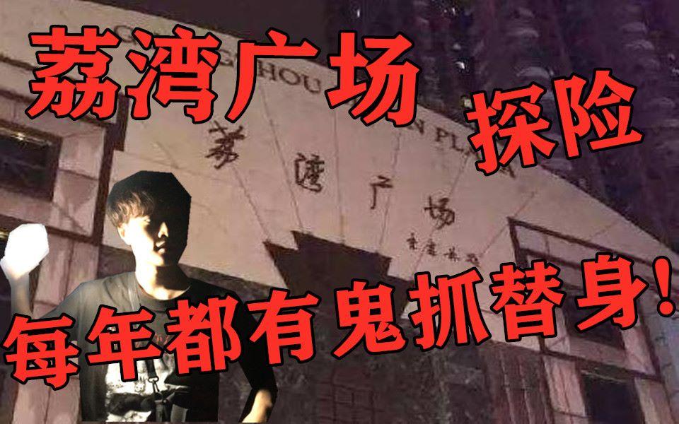 12点探险广州灵异地点荔湾广场!打光灯不受控制 惊现敲击声!!