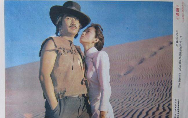 国产xxx电影_【国产老电影】雪狼(1989)