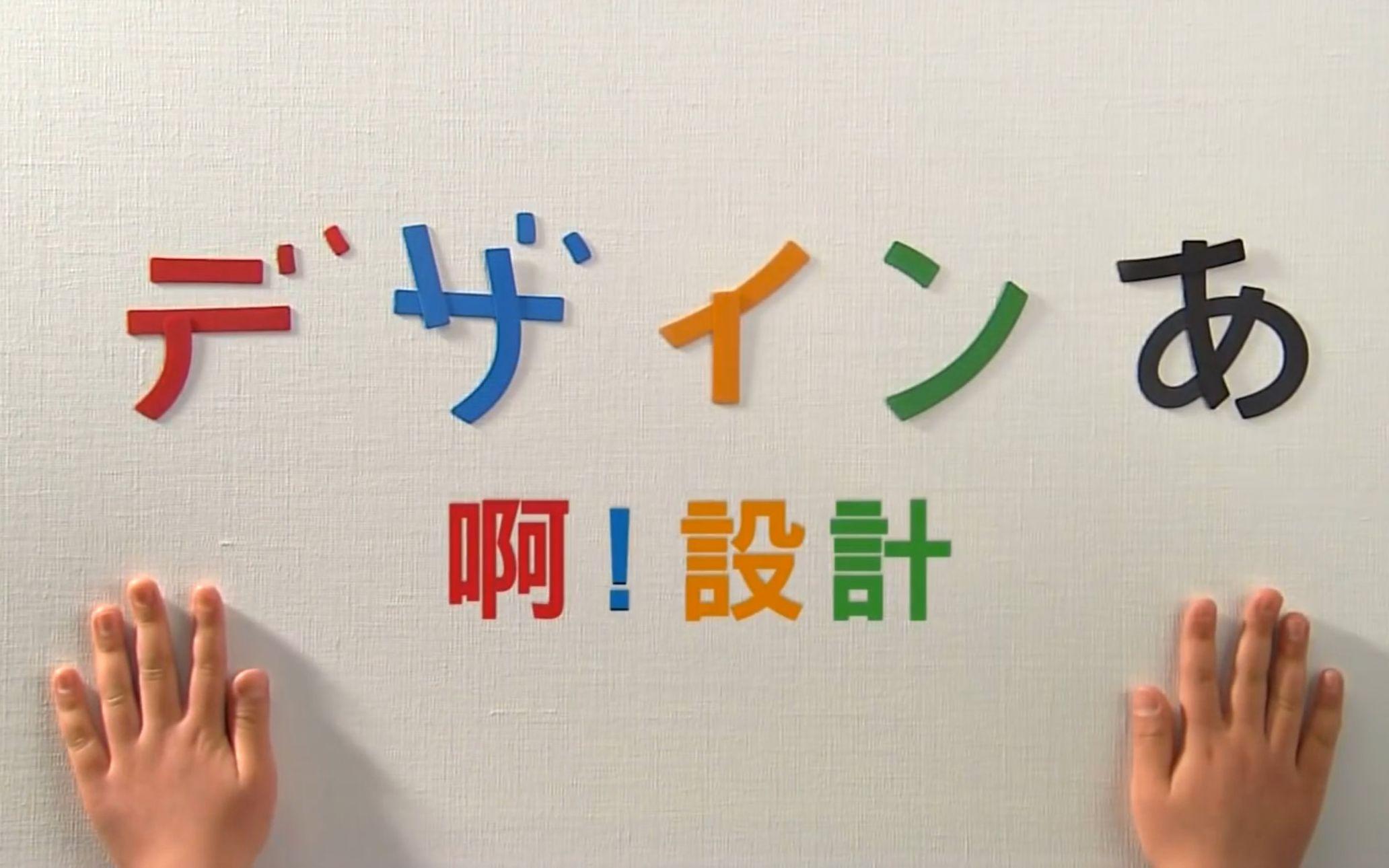 【设计】啊!设计 全20集 中文字幕 デザインあ Design Ah! (2011)
