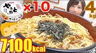 【木下】【木桶】简易罐装烤鸡奶酪乌冬食谱!![10份]7100Kcal[使用cc](2019年8月19日17时15分)