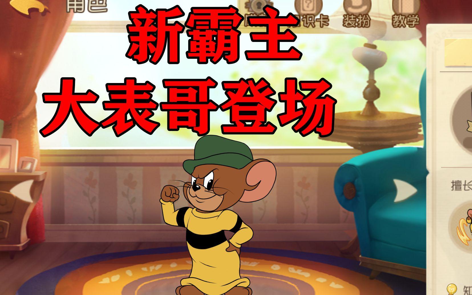 猫和老鼠手游:新老鼠霸主大表哥登场