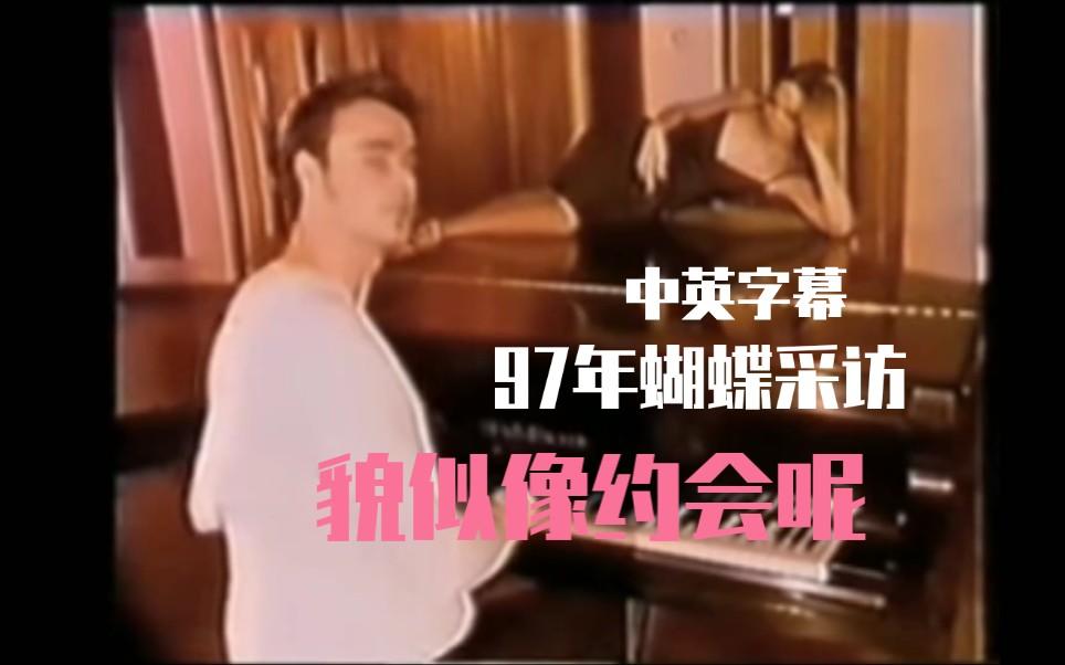 """【中英字幕】【""""暧昧""""采访】1997年花蝴蝶在与"""