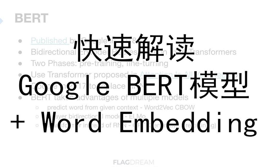 NLP历史突破!快速解读Google BERT模型 + Word Embedding_哔哩哔哩 (゜-゜)つロ 干杯~-bilibili