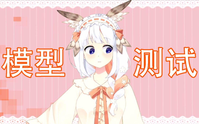 【VUP模型测试】穿Lolita睡衣的虚拟雕鸮,是白毛兽耳娘喔