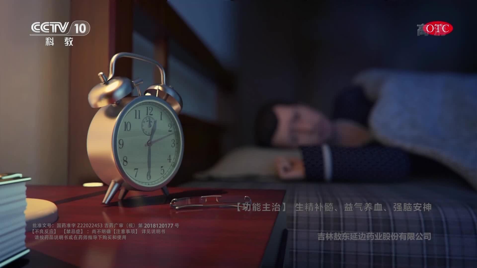 央视广告欣赏-敖东安神补脑液