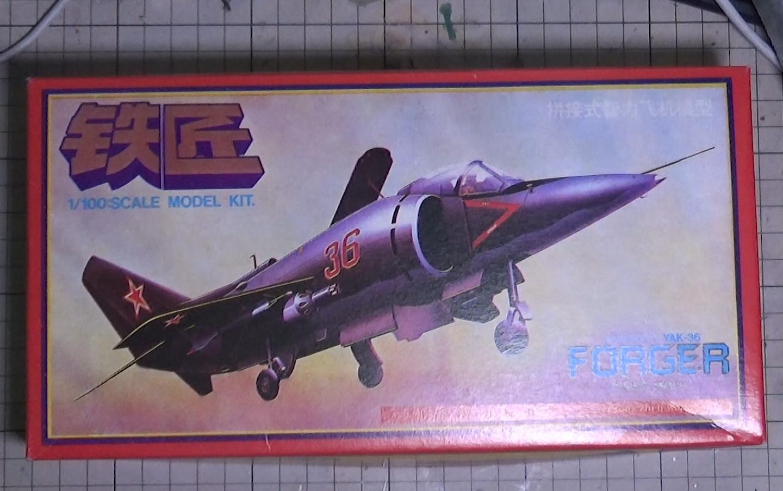 雅克 1战斗机_【兔鹰的模型#138】考古 80年代第一批国产塑料拼装模型II YAK-36 ...