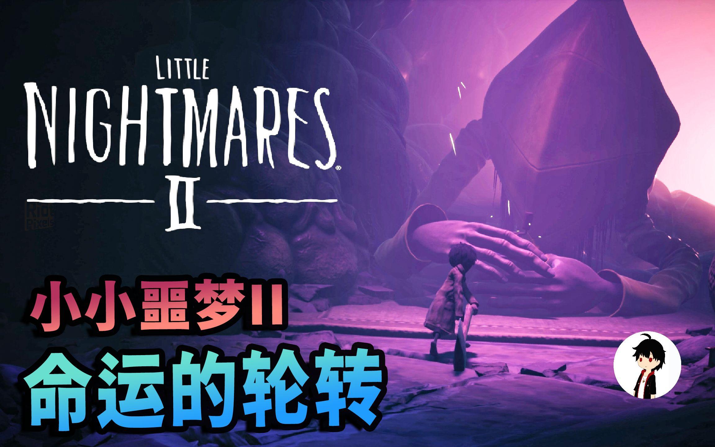 【矿蛙】《小小梦魇2丨小小噩梦2 Little Nightmares II》结局逆天!屠龙者终变恶龙