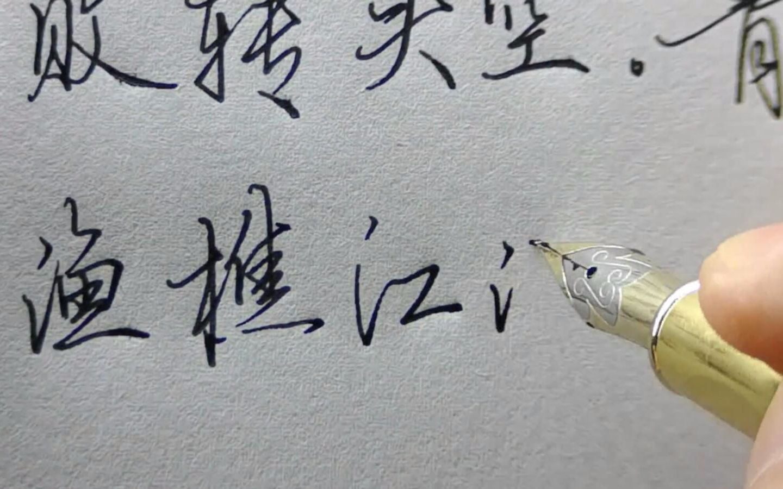 練練鋼筆字,手寫滾滾長江東逝水,楊慎《臨江仙》圖片