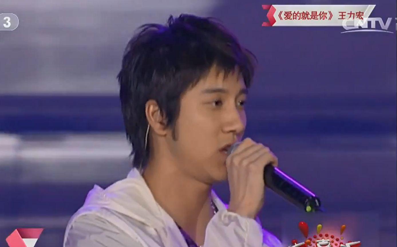 绝版!2005年央视【欢乐中国行】王力宏Live 《爱的就是你》