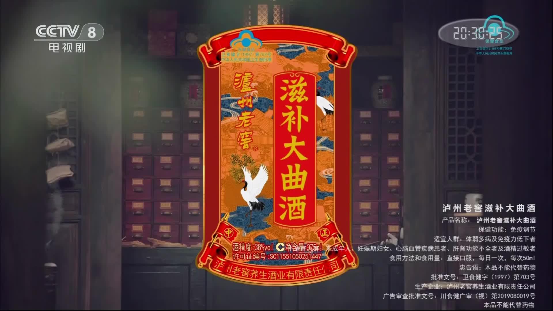 央视广告欣赏-泸州老窖滋补大曲酒