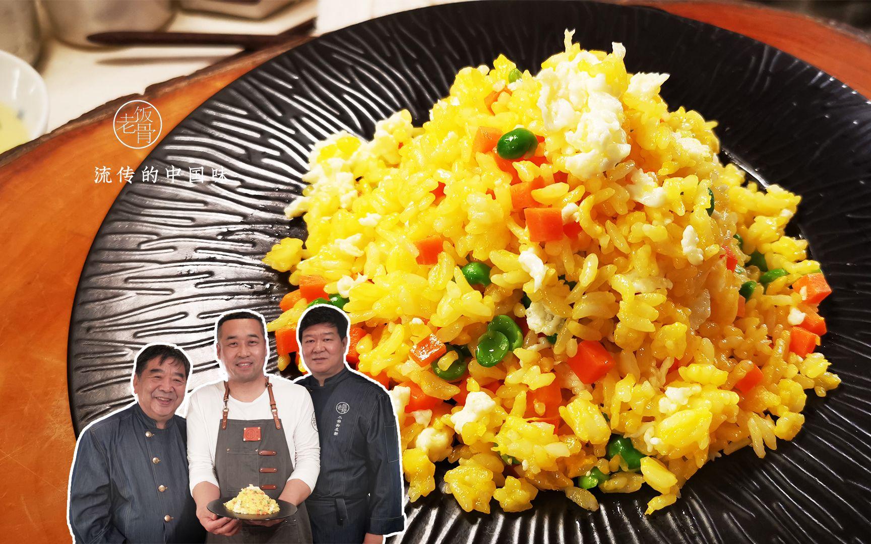 qq2.83_大厨手把手教你:黄金炒饭,粒粒分明不粘锅,真香!_哔哩哔哩 ...