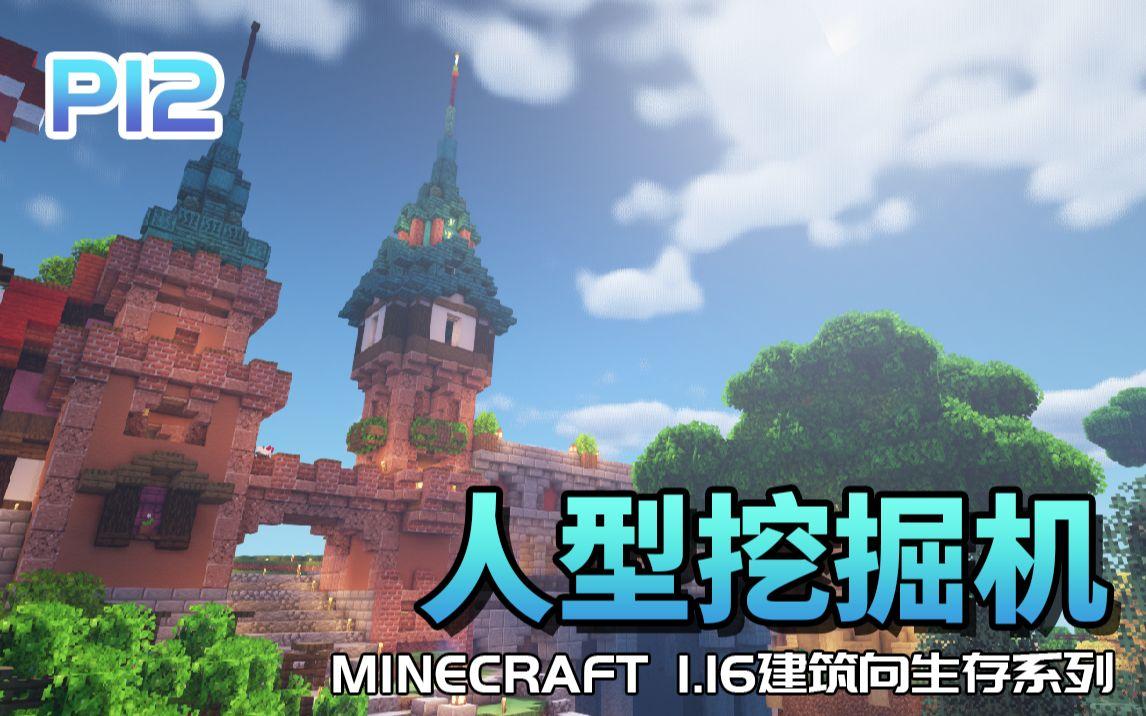 EP12# 咕咕岛小镇建设筹划 ~ Minecraft建筑党的1.16生存系列