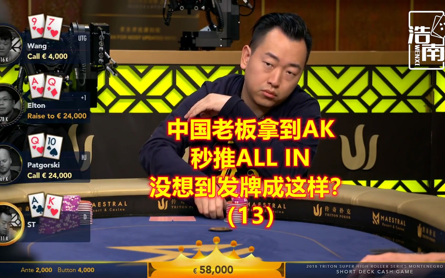 中国老板抓到AK秒推ALL IN,没想到这牌居然发成这样?