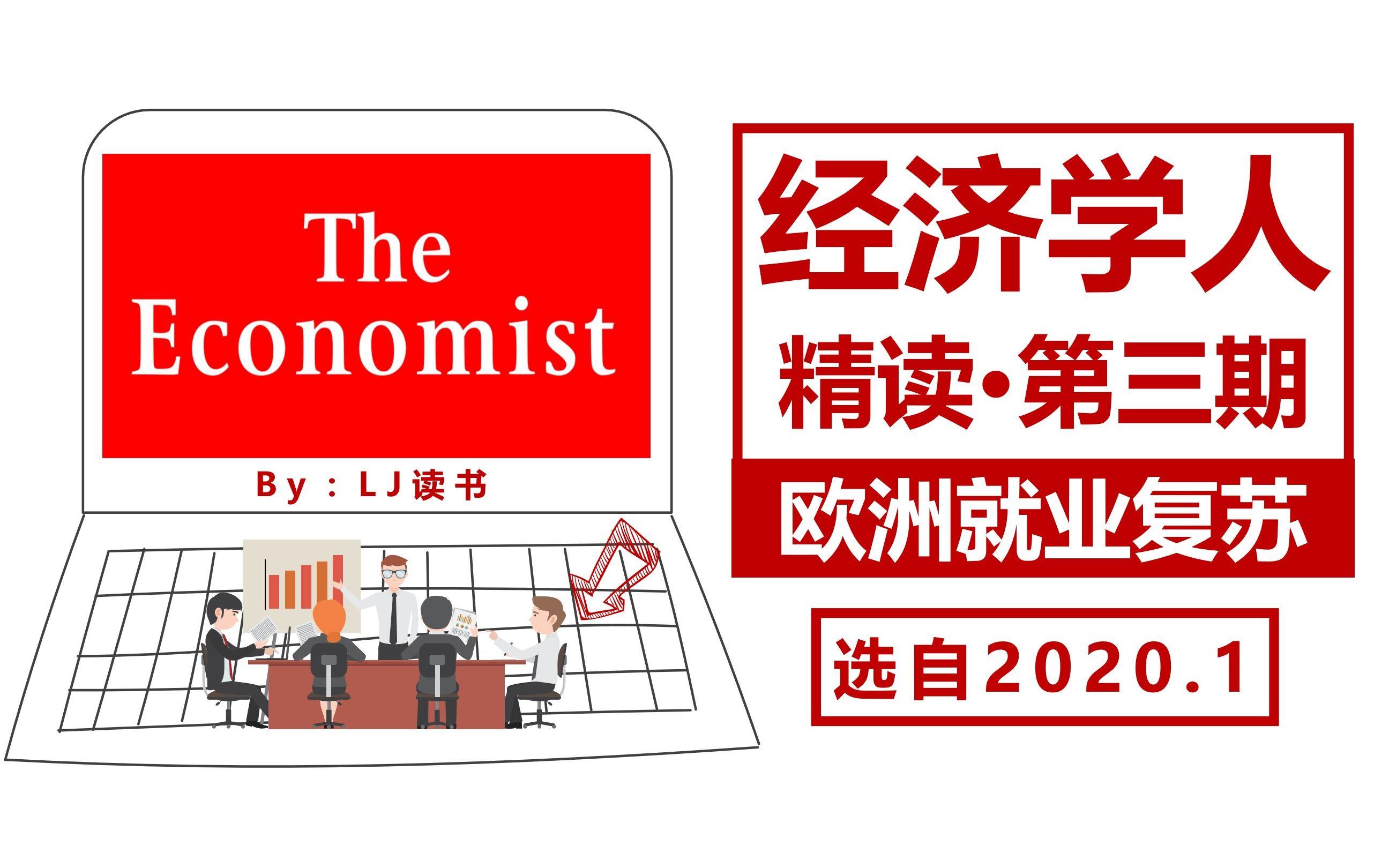 ted演讲中英文对照_【英语】《经济学人》 精读 (第一季·3期)_哔哩哔哩 (゜-゜)つ ...