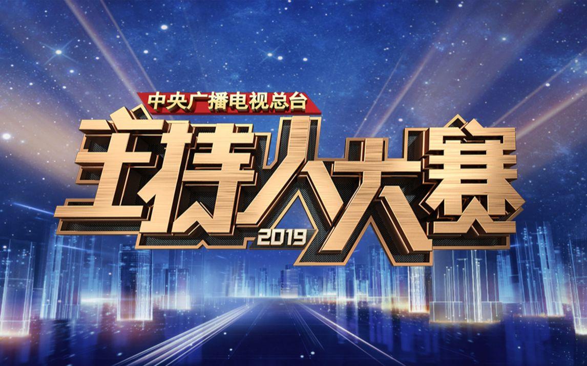 《2019主持人大赛》20191221第七期