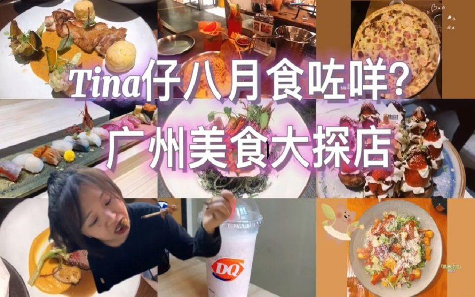 【广州美食大探店】Tina仔八月食咗咩?!